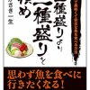 18.5.10 【シリーズコラム】魚が美味しいお店の見分け方 第12回