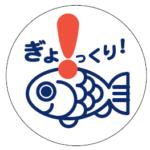 17.12.1【コラム】三度美味い!冬の味覚「アンコウ」の三段活用